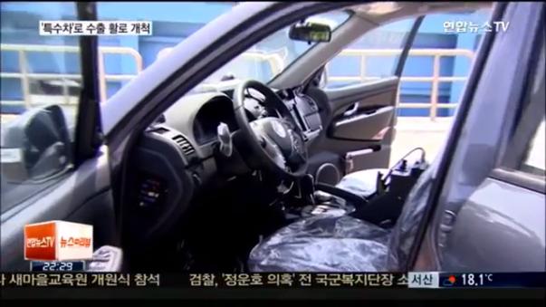 Las noticias coreanas informan de la venta de patrulleros al Perú. Se puede observar su interior.