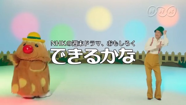 Este comercial de un minuto promociona 3 nuevos shows de la cadena NHK.