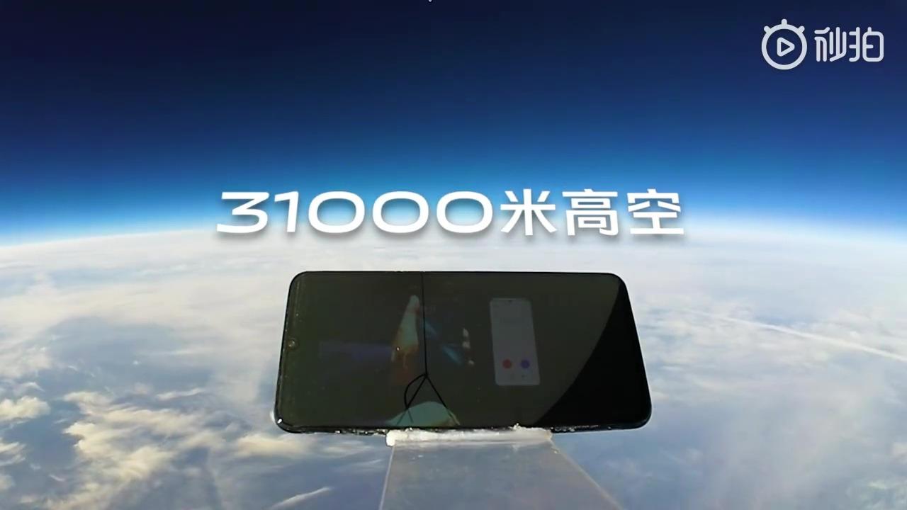 El video promocional de IQOO.