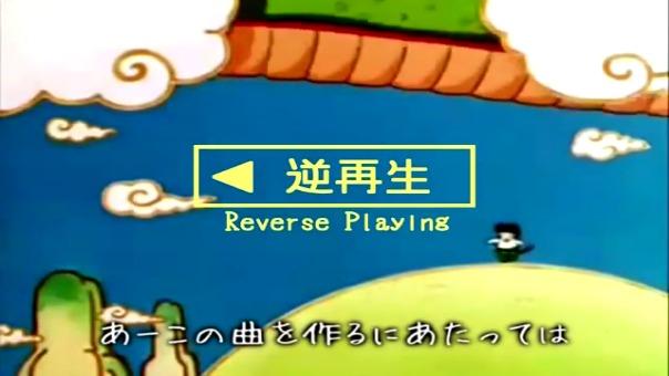 El mensaje subliminal del ending al revés.